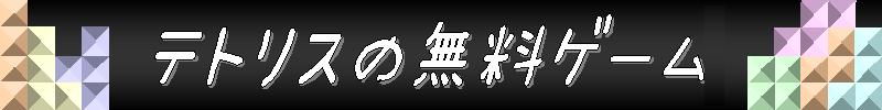 テトリスの無料アプリゲーム
